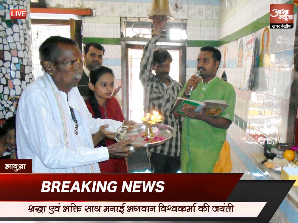 Lord-Vishwakarma-Jayanti-celebrated-with-faith-and-devotion-झाबुआ श्रद्धा एवं भक्ति साथ मनाई भगवान विश्वकर्मा की जयंती