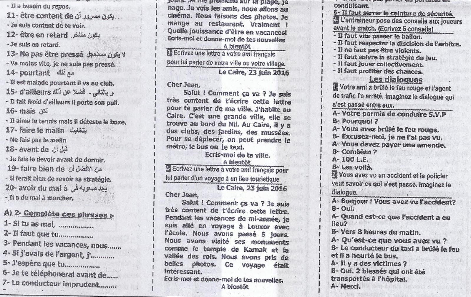أهم أسئلة اللغة الفرنسية المتوقعة لامتحان الثانوية العامة 2016 بالاجابات  11