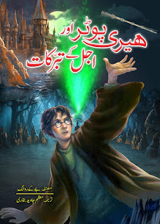 Harry Potter & The Deathly Hallows By Moazam Javed Bukhari Pdf Download