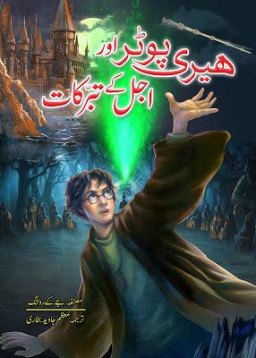 Harry Potter Aur Ajal Ke Taburkaat By Moazam Javed Bukhari Pdf Download