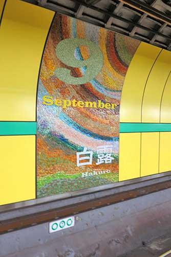 Shin-Ochanomizu Station Mosaics Tokyo.