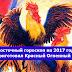 Східний гороскоп на 2017 рік: що приготував Червоний Вогняний Півень