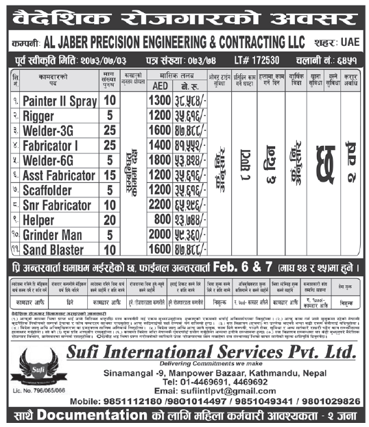 Jobs in UAE for Nepali, Salary Rs 65,296