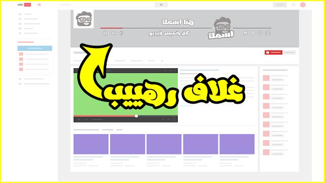 تحميل غلاف يوتيوب psd |download cover youtube