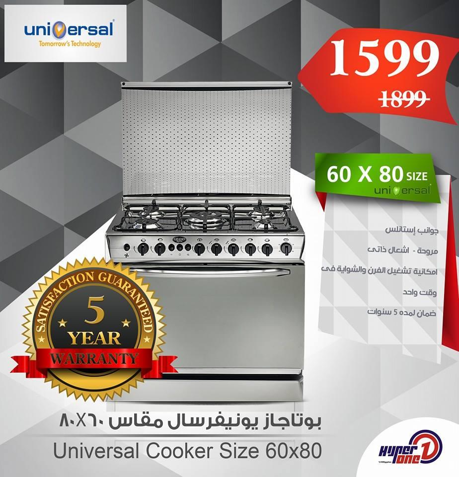 أسعار الأجهزة الكهربائية والإلكترونية والأدوات المنزلية فى هايبر وان مصر 2021