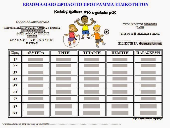http://60dim-patras.ach.sch.gr/evdomadiaio_orologio_programma_eidikotiton.dot