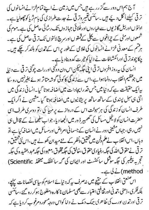 Mufti Hammadullah Waheed Books