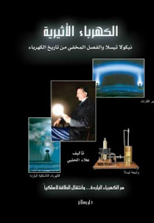 كتاب الفصل المفقود من تاريخ الكهرباء