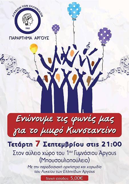 Συναυλία του Λυκείου Ελληνίδων Άργους για τον μικρό Κωνσταντινο Τσίμπο