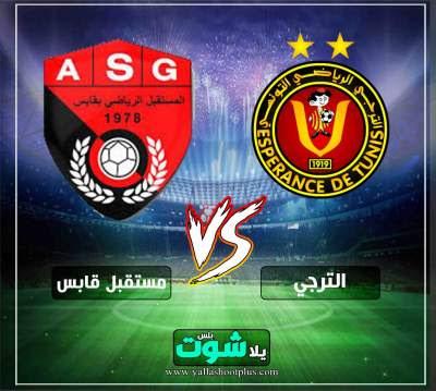 مشاهدة مباراة الترجي ومستقبل قابس بث مباشر اليوم في الدوري التونسي