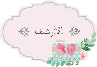 ارشيف مدونة اي هيرب السعودية