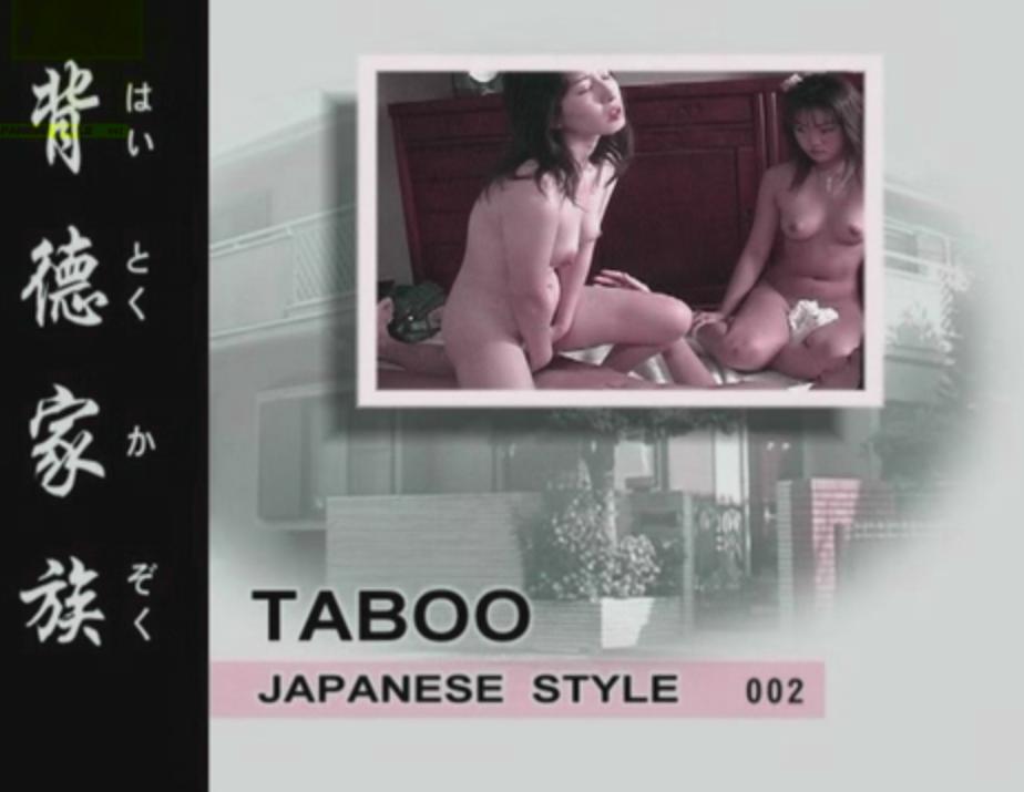 Порнофильмы табу в японском стиле, новые секс фильмы онлайн