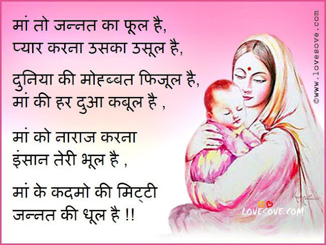 Fresh happy mothers day images with quotes cards poems in marathi