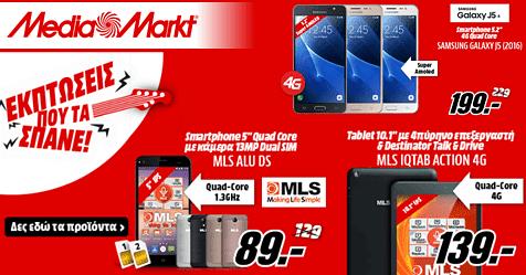 prosfora-smartphone-tablet-mediamarkt