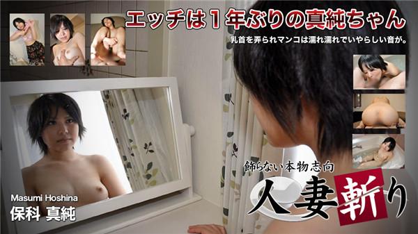 UNCENSORED C0930 ki181113 人妻斬り 保科 真純 20歳, AV uncensored