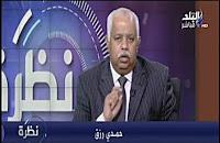 برنامج نظرة 9/3/2017 حمدى رزق - الترامادول فيه سم قاتل