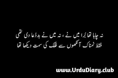 na chaha tha bura mai ne - urdu sad shayari images