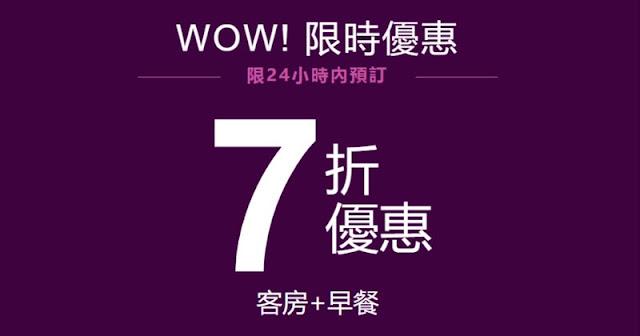 【限時24小時】Amari 阿瑪瑞、 OZO 遨舍、Shama酒店 7折起,今晚12點(即10月12日零晨)開賣!