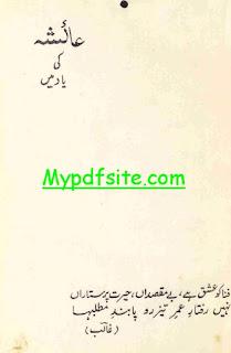 Aisha-ki-yad-mein