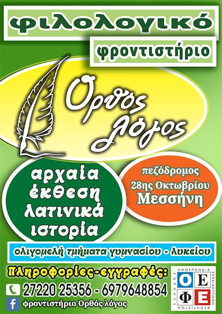 orthos-logos-frontistirio-filologikon-messini