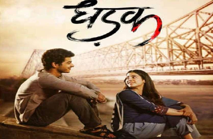 dhadak-movie-free-hd-download