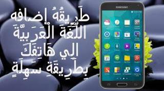 إضافة العربي للأندرويد