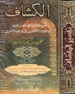 AL Kassyaf Zamakhsyari