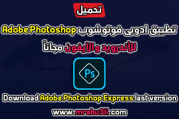 تحميل تطبيق ادوبي فوتوشوب Adobe Photoshop express للأندرويد والآيفون مجاناً 2018