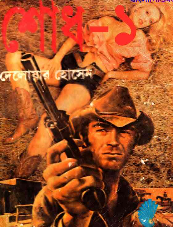 শোধ ১ (ওয়েস্টার্ণ বই) - দেলোয়ার হোসেন Shodh 1 || Western || Delowar Hossain