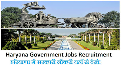 Haryana Govt Jobs, Latest & Upcoming Government Jobs In Haryana, Haryana Jobs