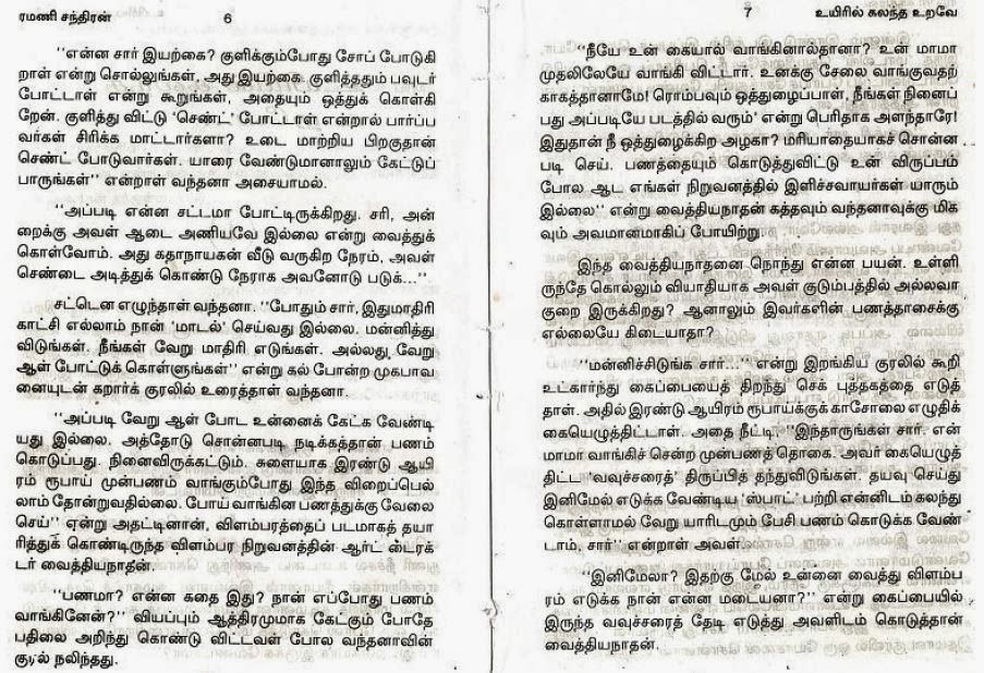 Novels free pdf jaisakthi