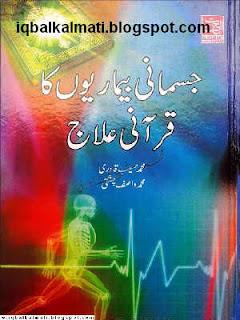 Quran Se Ilaj Urdu (Quranic Healing) Book PDF