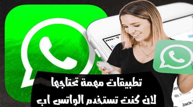 7 تطبيقات اندرويد مهمة تحتاجها ان كنت تستخدم الواتس اب WhatsApp
