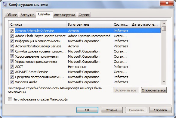 Службы windows.