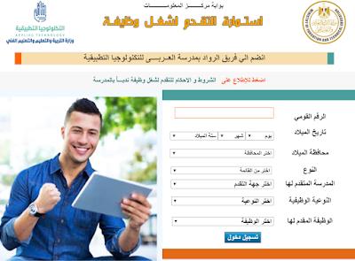 رابط التسجيل للتقدم لشغل وظيفة بمدرسة العربى للتكنولوجيا التطبيقية 2019