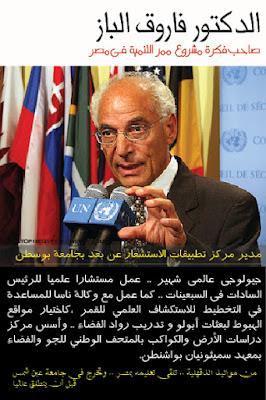 فاروق الباز