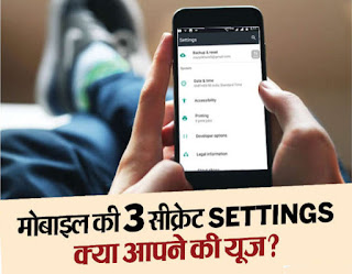 mobile setting