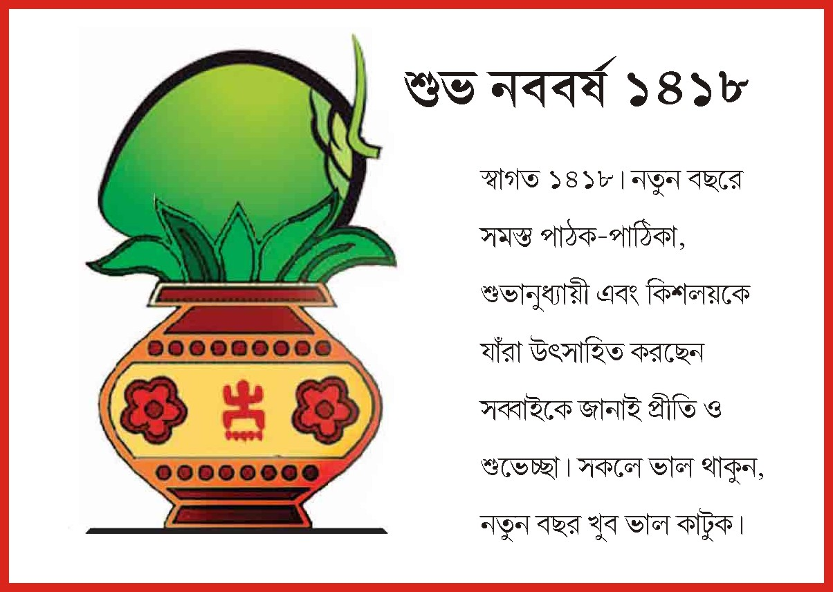 Posted By The Bengali Association At 12 18 PM Noments Links To.9 Happy New Year Sinhala Sms Text Messages 2014