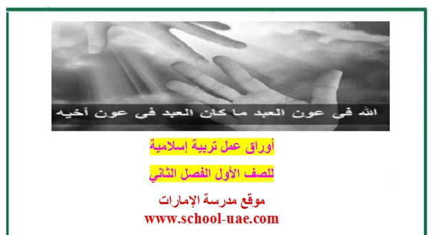 أوراق عمل مادة التربية الإسلامية للصف الأول الفصل الدراسي الثاني 2019