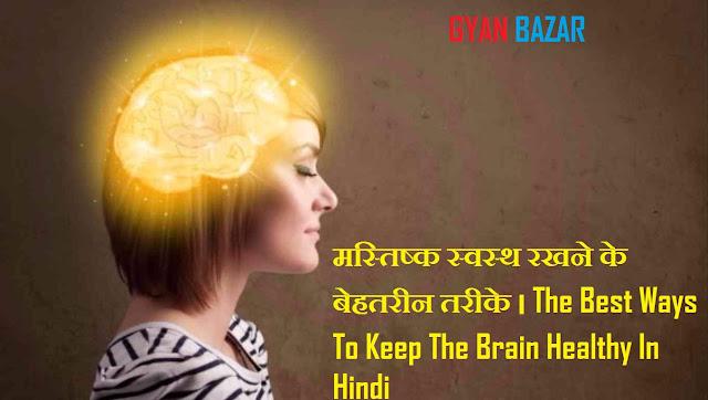 मस्तिष्क स्वस्थ रखने के बेहतरीन तरीके