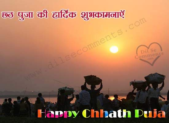 Download Happy Chhath Puja Images 2018 Happy New Year 2019 In Hindi