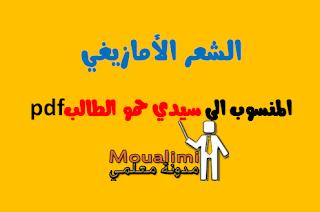 سيدي حمو الطالب