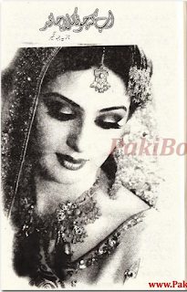 Ab ke jo chand nikla by Nadia Jahangir Online Reading