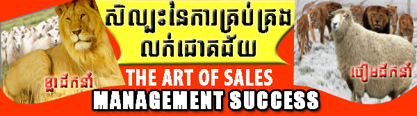 http://www.cambodiajobs.biz/2017/05/training-on-art-of-sales-management.html