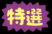 レストランで使うイラスト文字(特選)