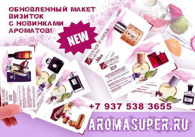 арома визитки armelle parfum бизнес работа покупки подарки розыгрыши акции скидки Армэль Армель парфюм орифлейм Oriflame фаберлик Faberlic Armelle CrystalTeam Это интересно!
