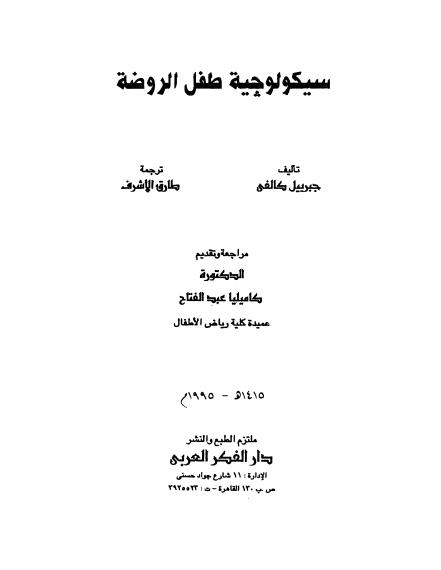 كتاب سيكولوجية طفل الروضة pdf