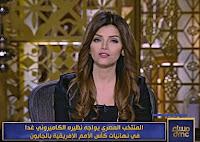 برنامج مساء DMC حلقة 4-2-2017 إيمان الحصرى و مشيرة خطاب