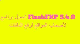 تحميل برنامج FlashFXP 5.4.0 لأصحاب المواقع لرفع الملفات