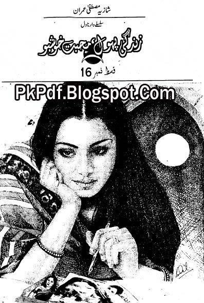 Zindagi Phool, Mohabbat Khusbu Episode 16 Novel By Shazia Mustafa Imran Pdf Free Download